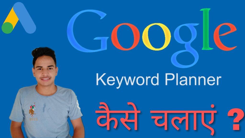 google keyword planner kaise chalaye